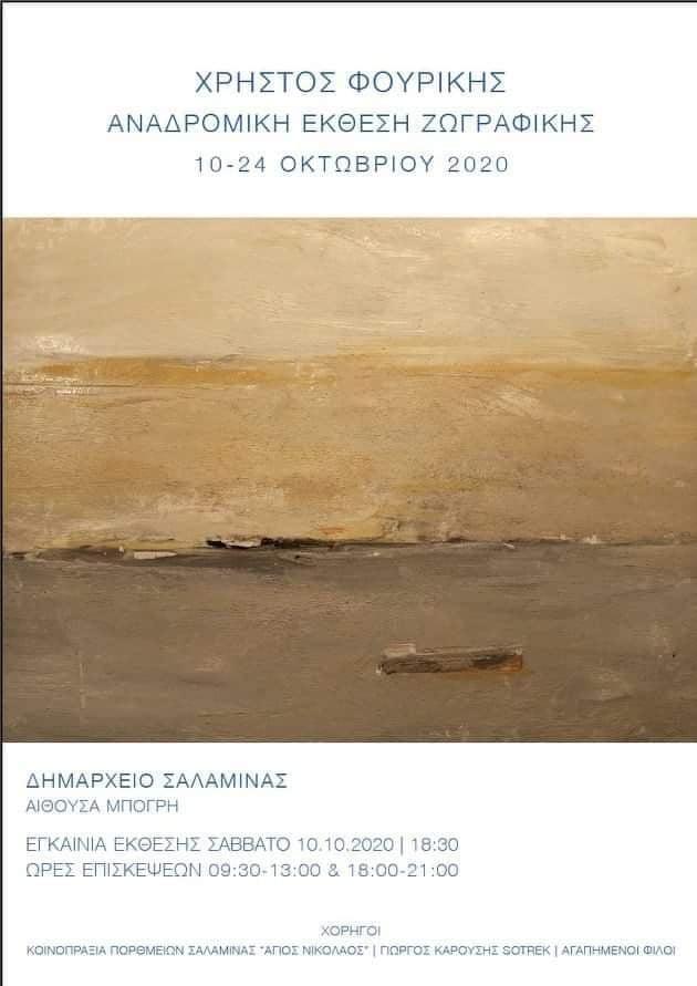 foutikis-ekthesi-zwgrafikis-9-10-2020