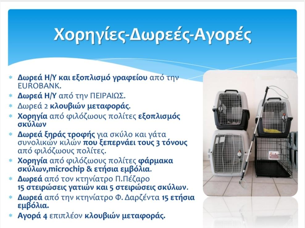 -αδεσποτων6-26-1-2021