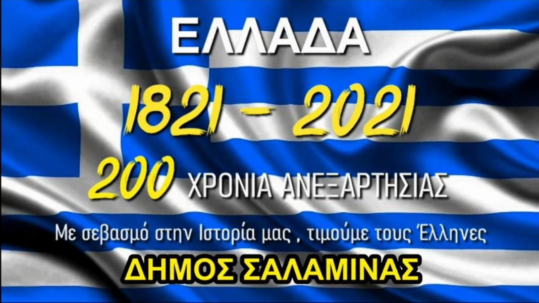 Dimos_Salaminas_25
