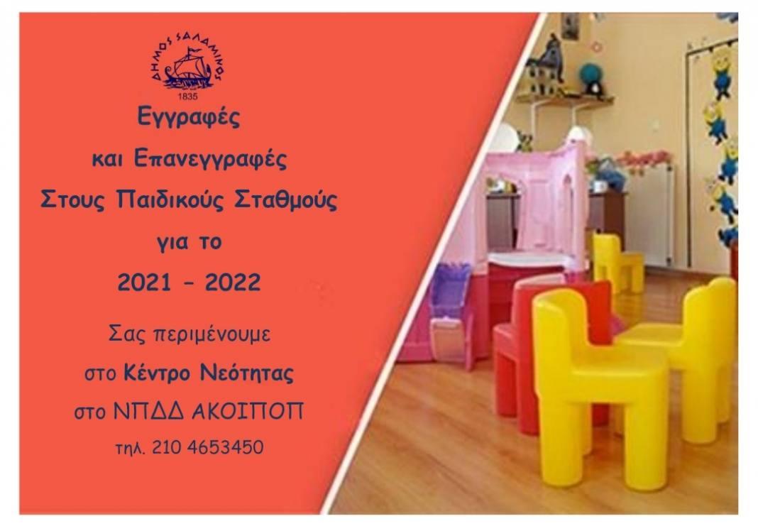 Eggrafes_Paidikoi_Stathmoi