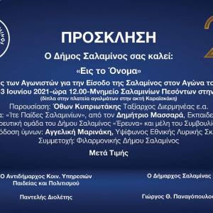 PROSKLISI-7-6-2021