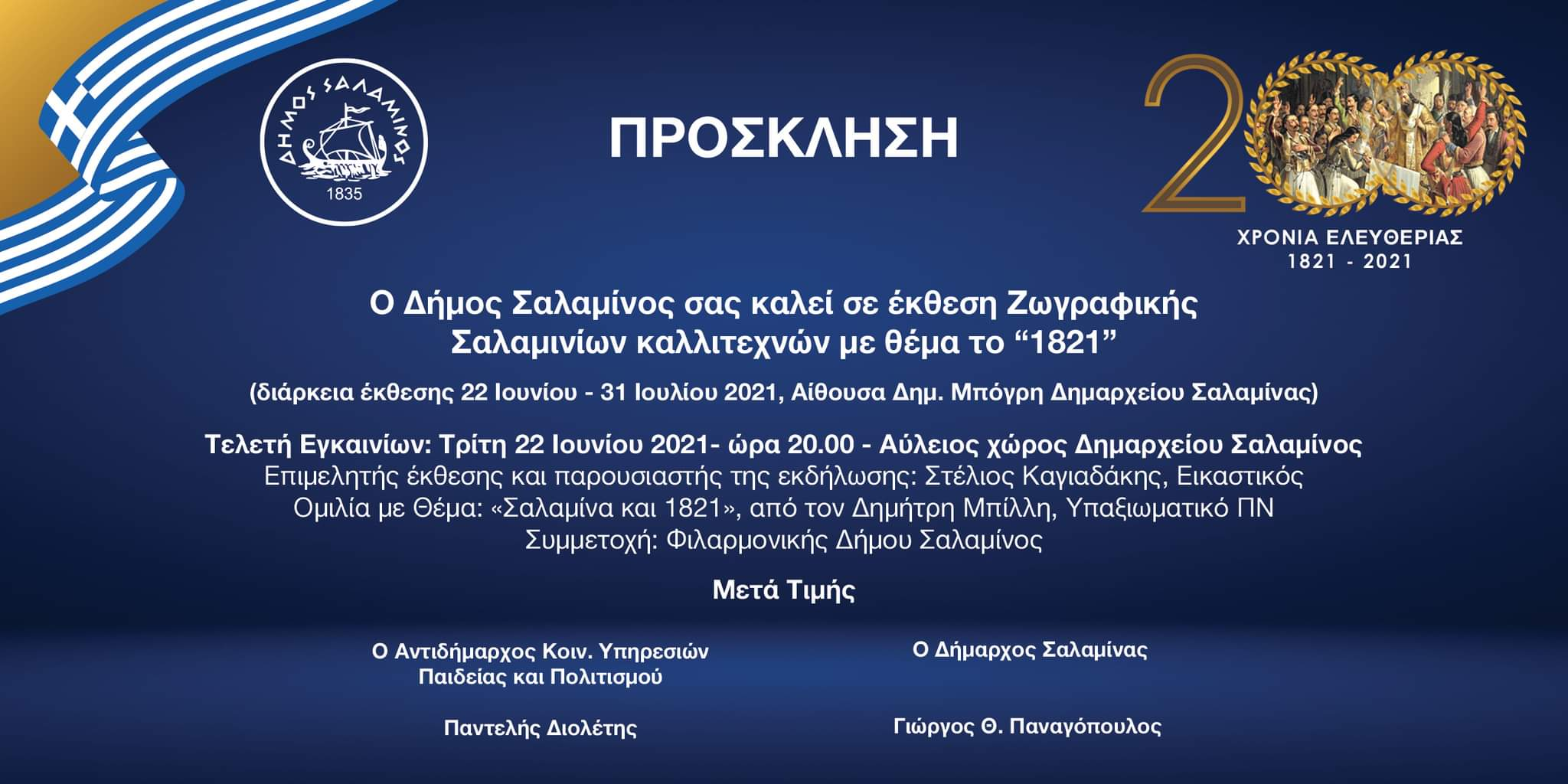 PROSKLISI2-7-6-2021