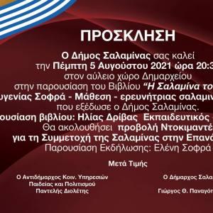 -ΠΑΡΟΥΣΙΑΣΗ-ΒΙΒΛΙΟΥ-050821