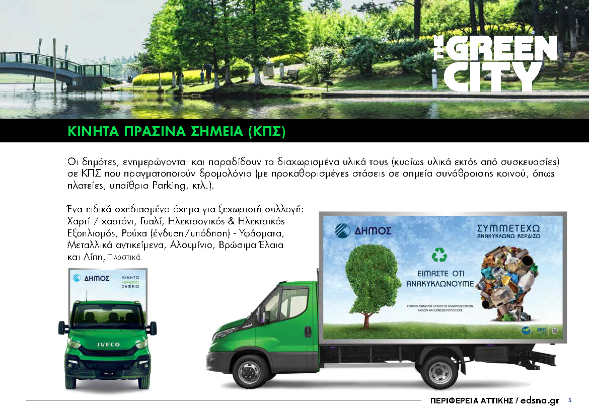 _GREEN_CITY_2021_Page_05