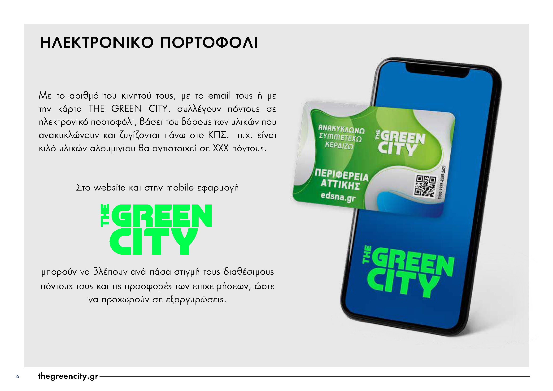 _GREEN_CITY_2021_Page_06