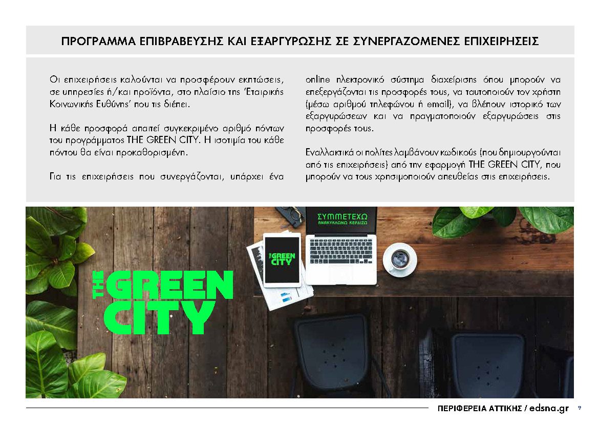 _GREEN_CITY_2021_Page_09