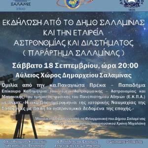 -απο-το-Δήμο-Σαλαμίνας-και-την-εταιρεία-Αστρονομία-και-Διαστήματος