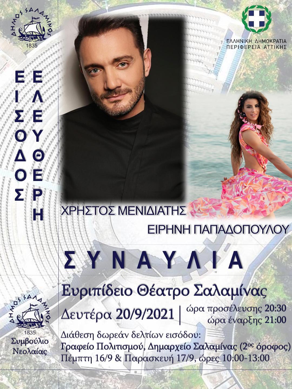 -Ευριπίδειο-Θέατρο