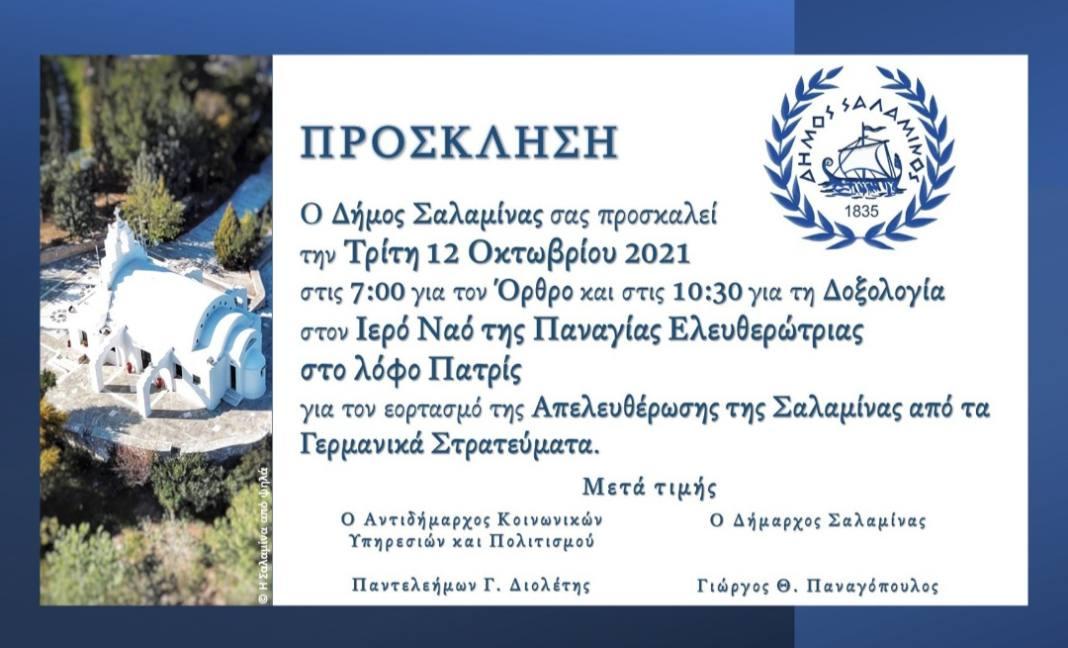 -ΕΟΡΤΑΣΜΟΥ-ΑΠΕΛΕΥΘΕΡΩΣΗΣ-ΣΑΛΑΜΙΝΑΣ-2021