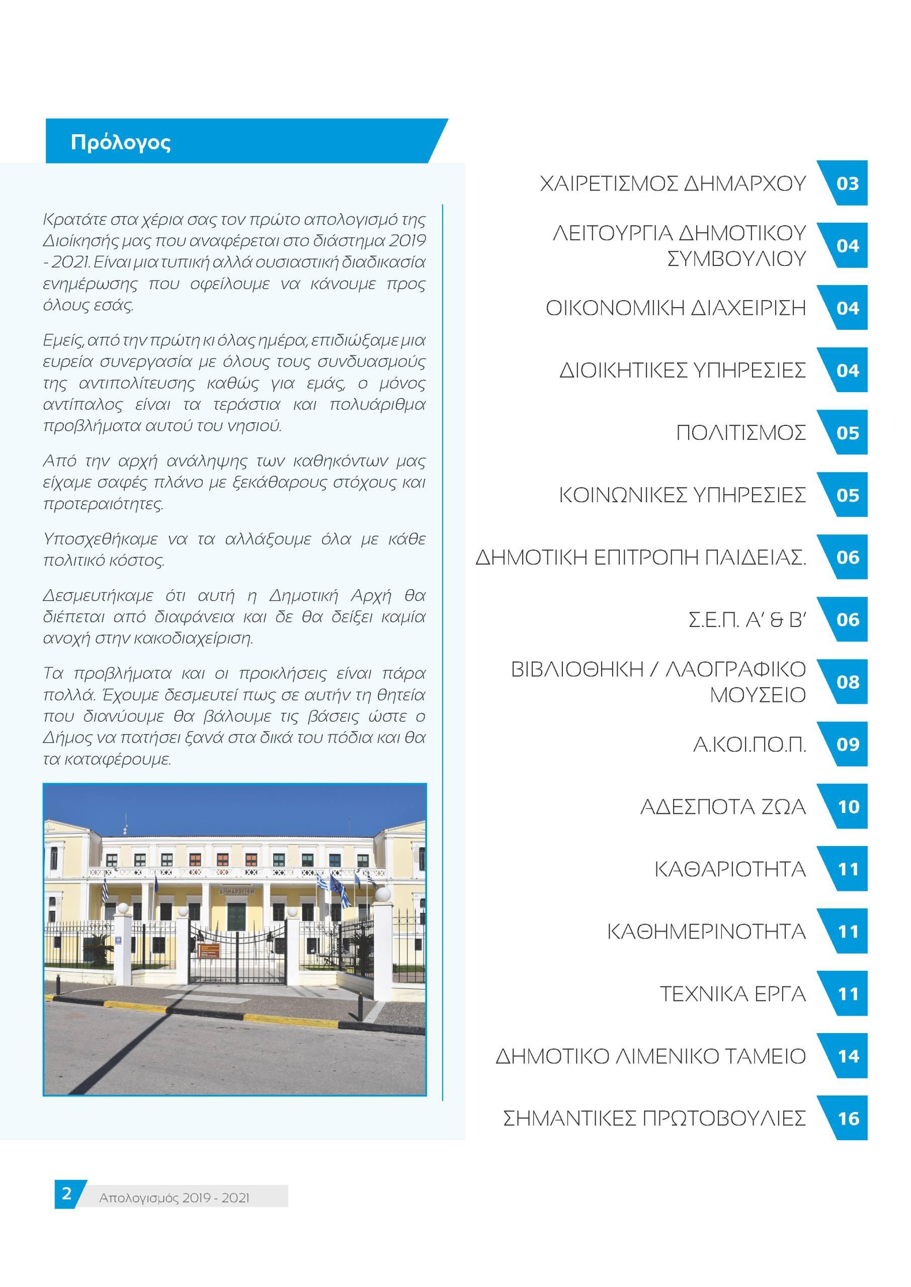 Brochure_Page_02