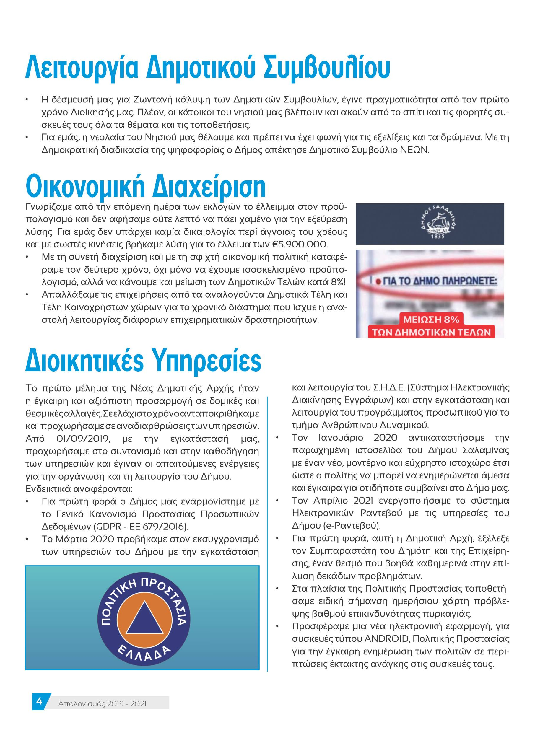 Brochure_Page_04