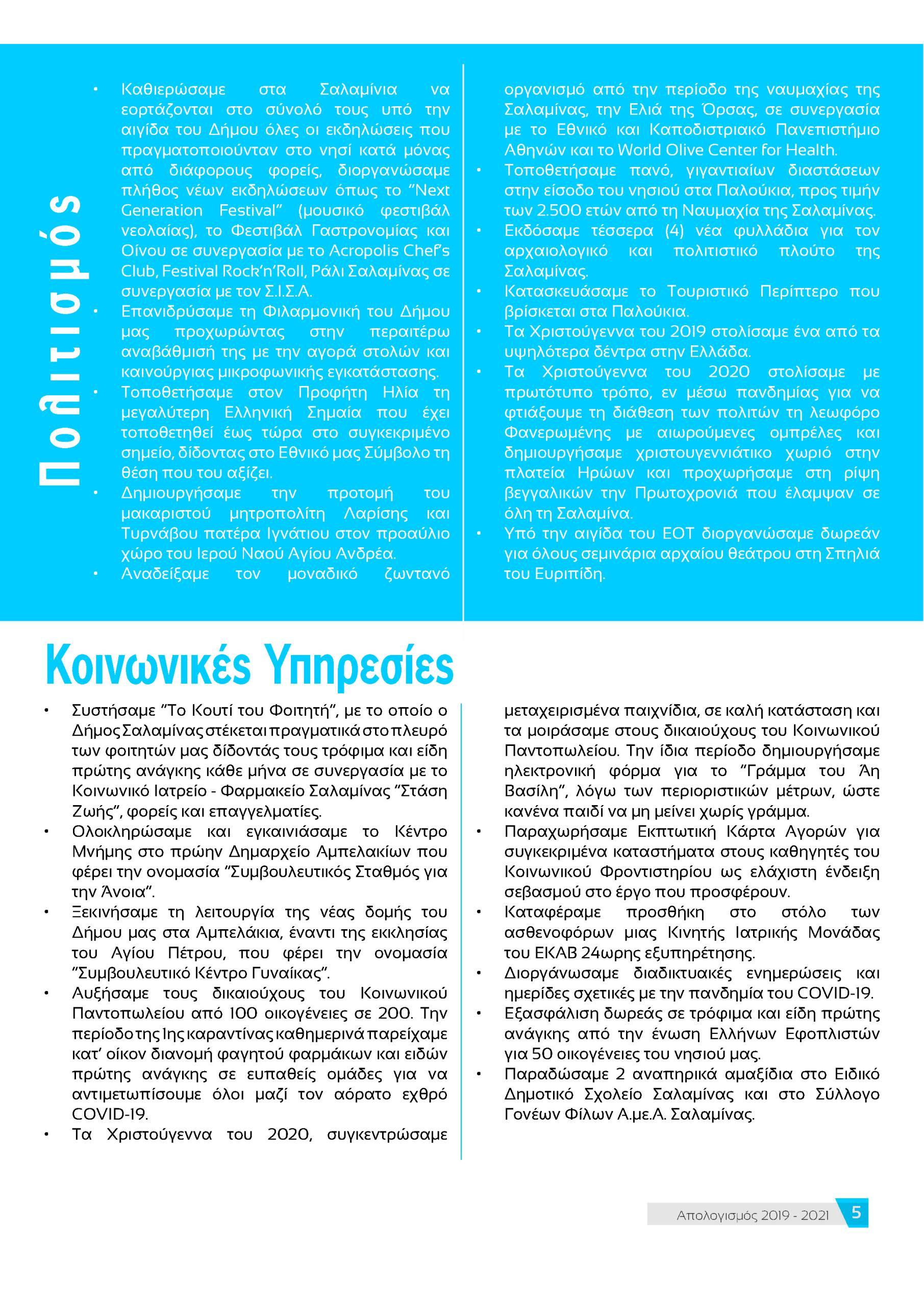 Brochure_Page_05