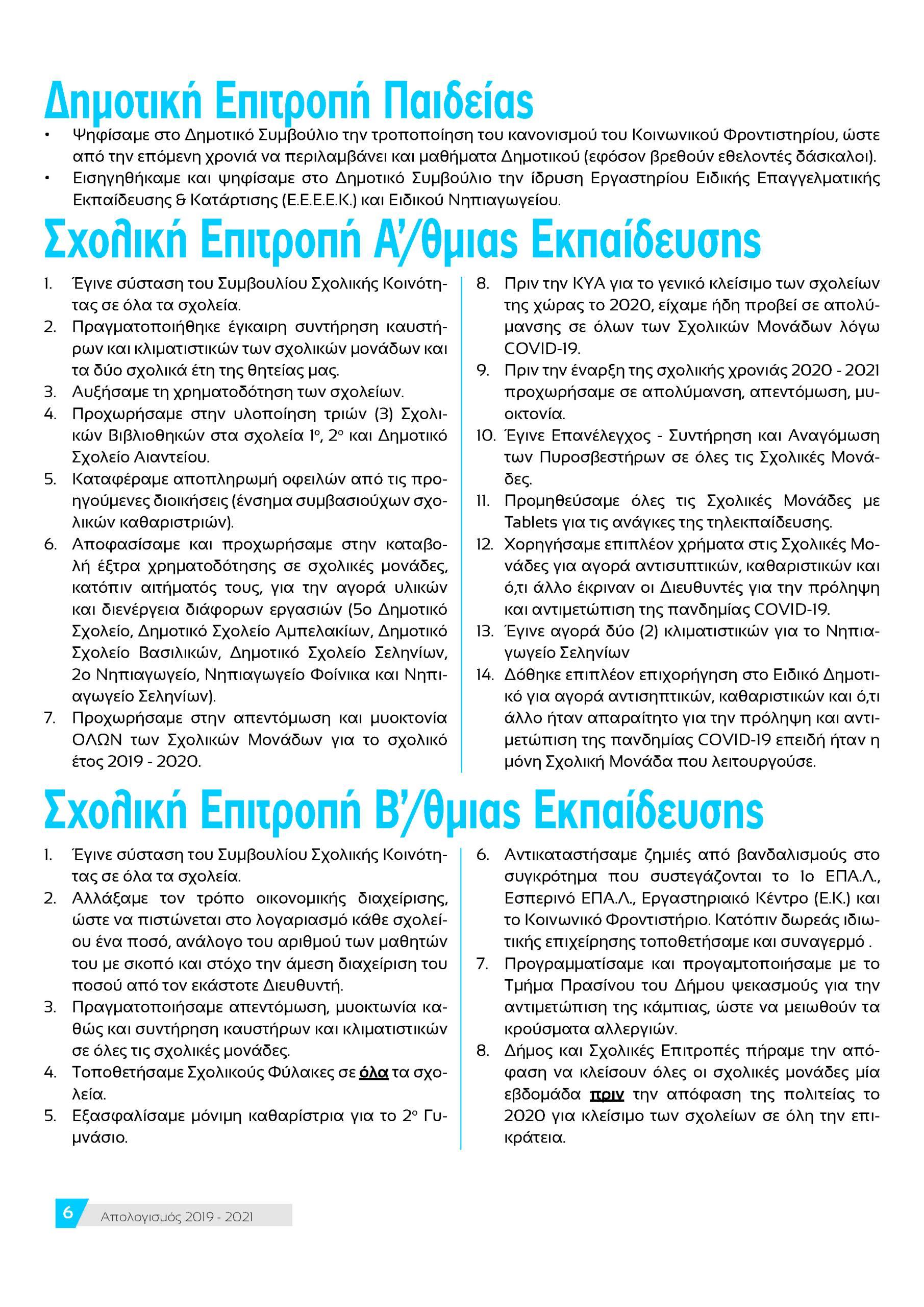 Brochure_Page_06