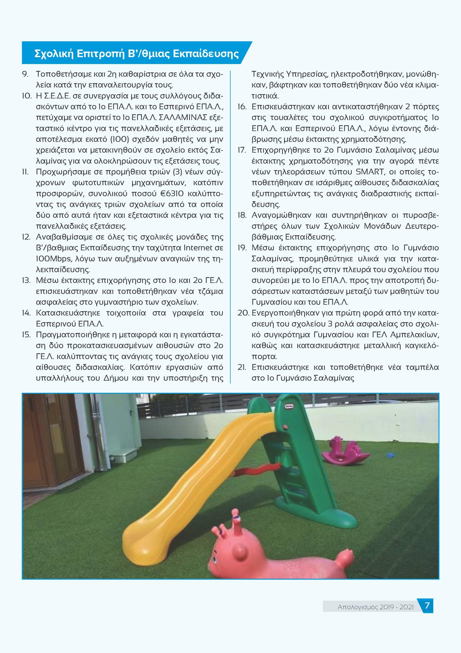 Brochure_Page_07