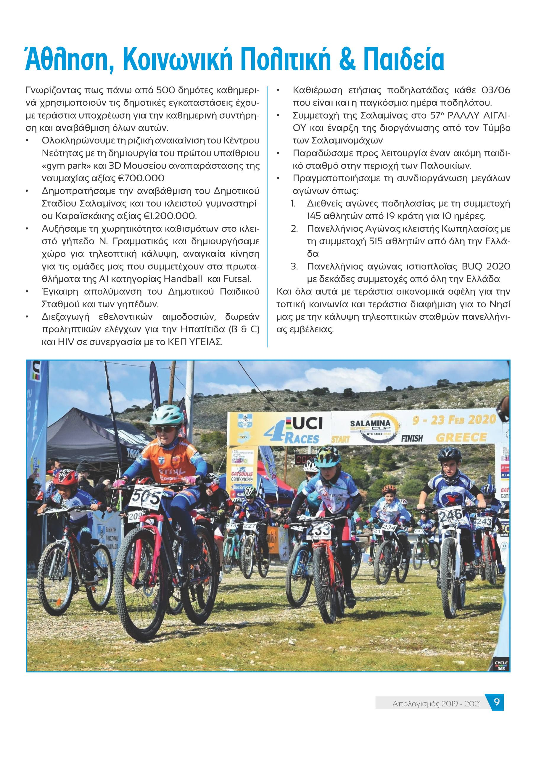 Brochure_Page_09