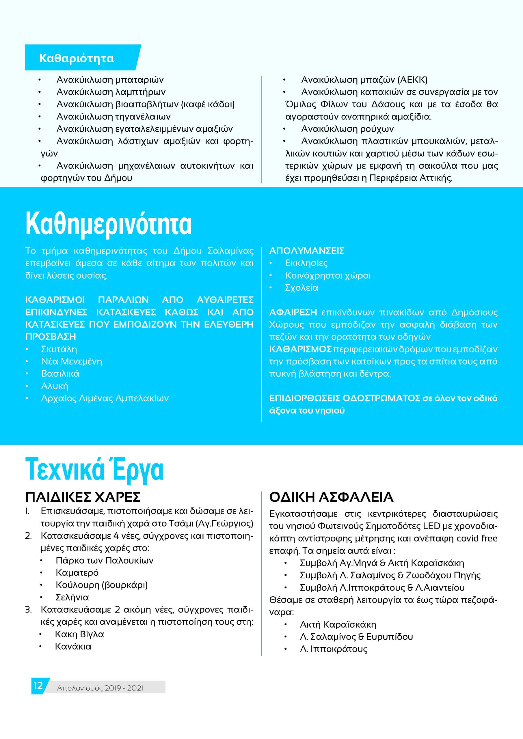 Brochure_Page_12