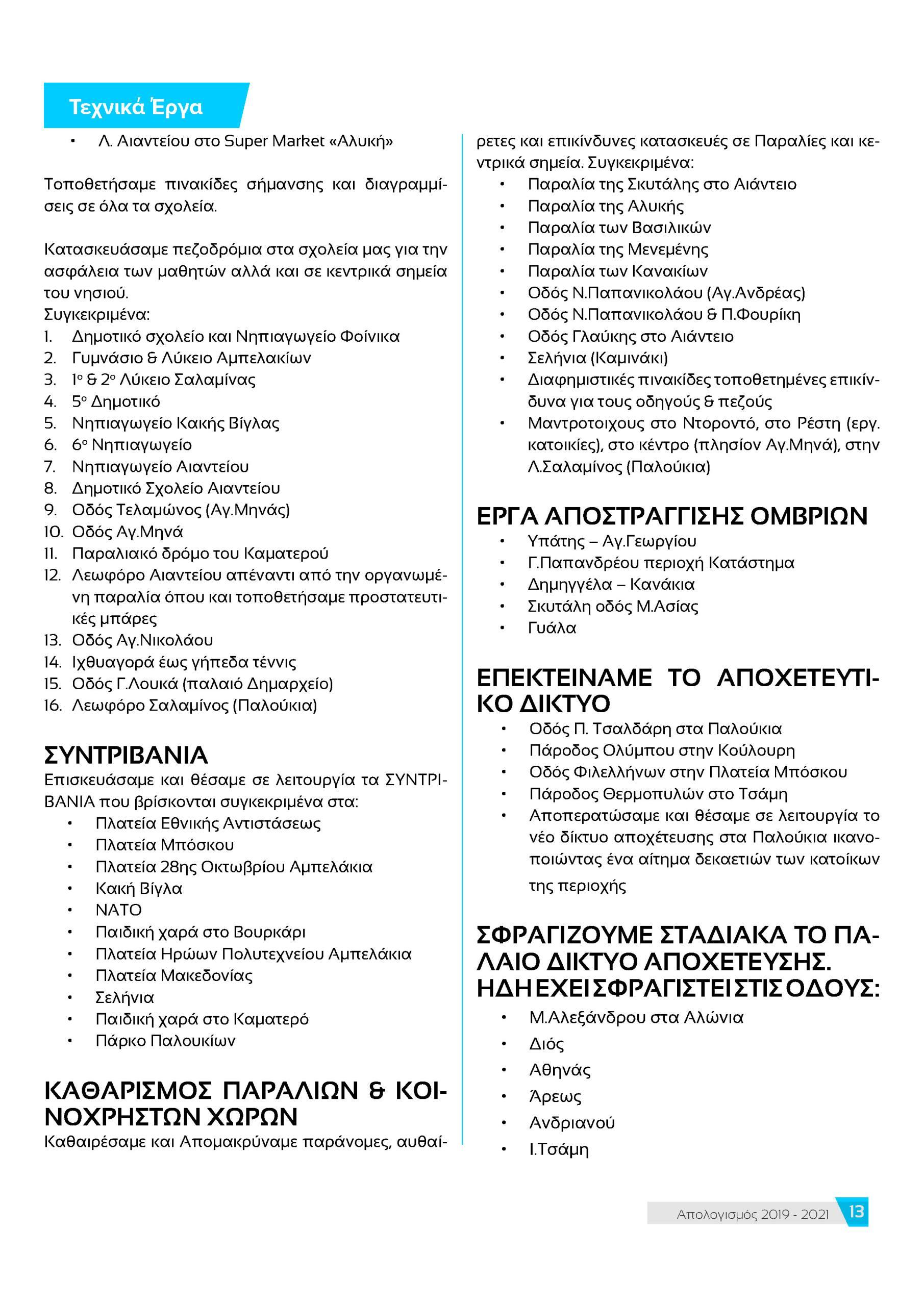 Brochure_Page_13