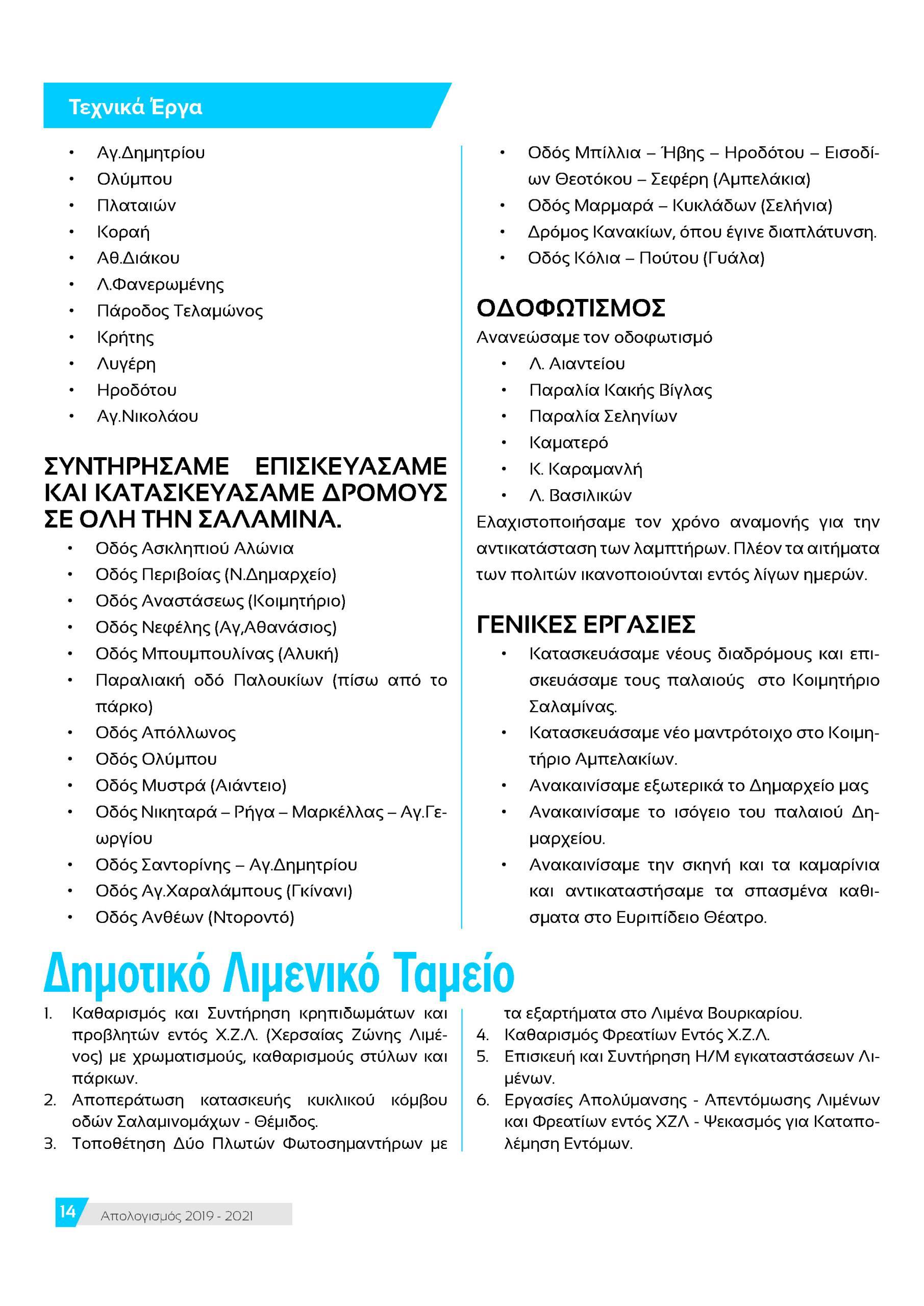 Brochure_Page_14