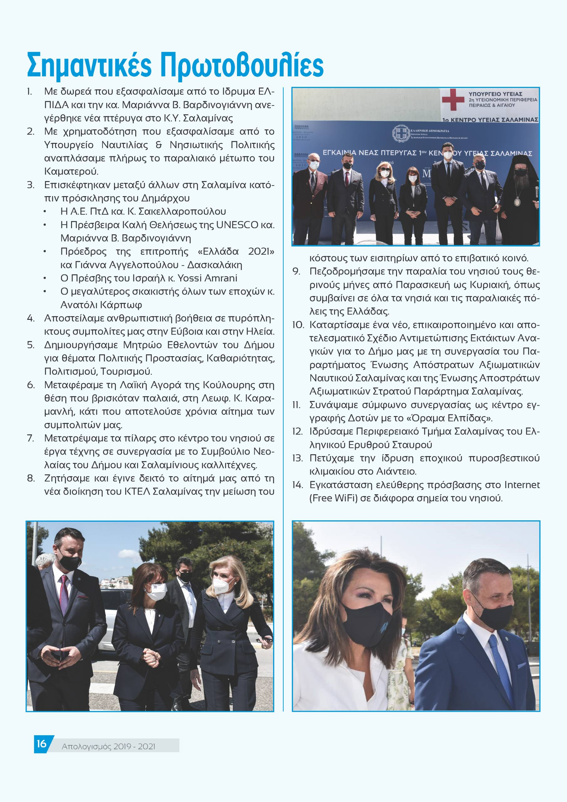 Brochure_Page_16