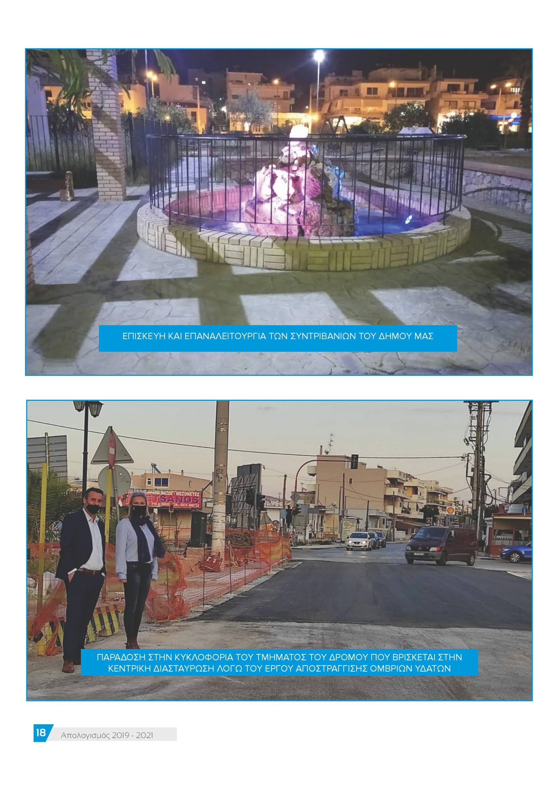 Brochure_Page_18