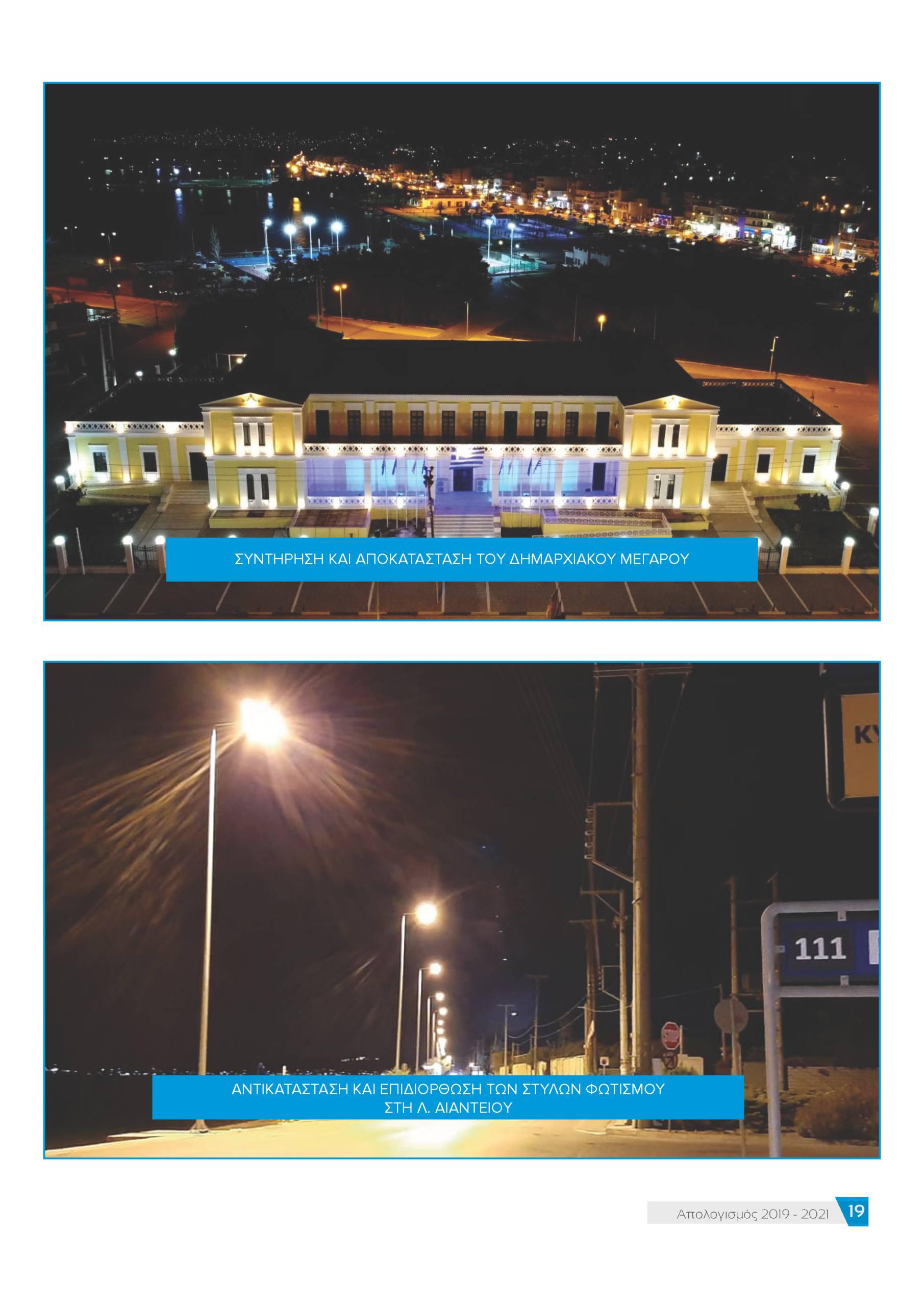 Brochure_Page_19