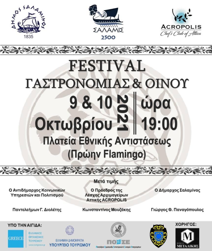 FESTIVAL-ΓΑΣΤΡΟΝΟΜΙΑΣ-OINOY